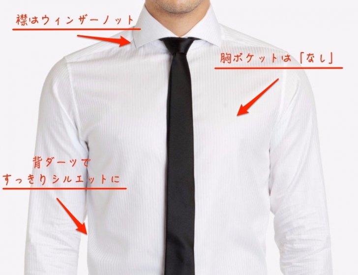 ワイシャツオーダー