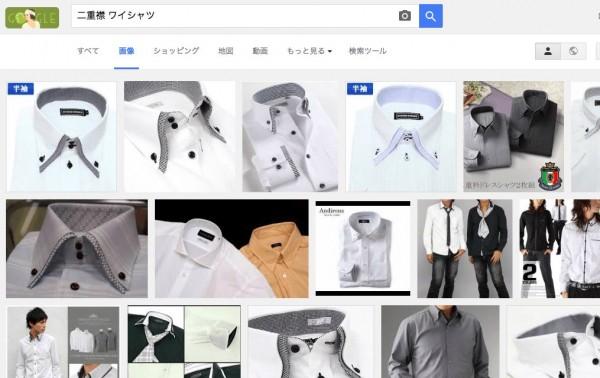 二重襟ワイシャツ検索結果