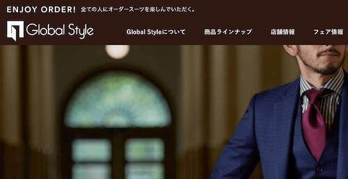 グローバルスタイルオーダーシャツ