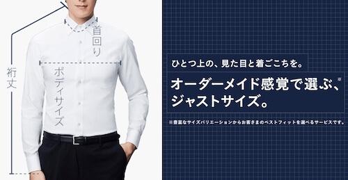 ユニクロオーダーシャツ