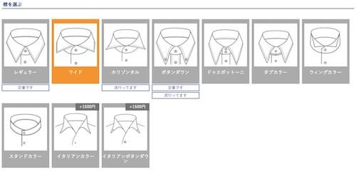 オーダーシャツ襟種類