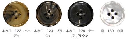 スーツボタン素材