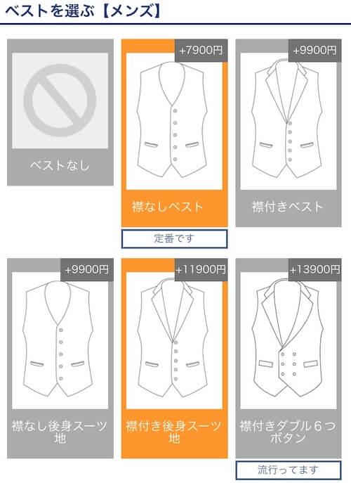 suit-yaベスト