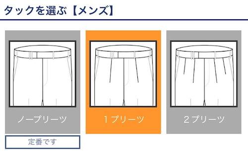 suit-yaタック本数