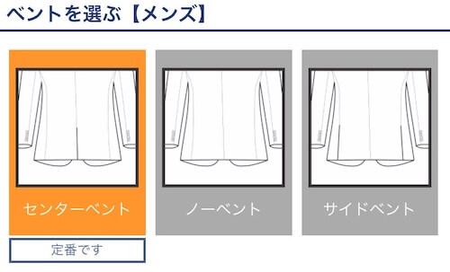 suit-yaベント