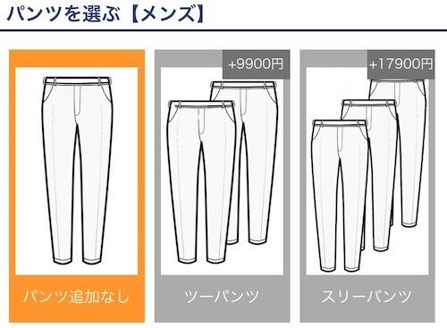 suit-yaパンツ本数