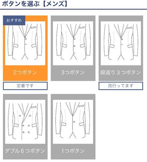 suit-yaジャケット