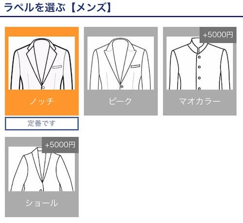 suit-yaラペル