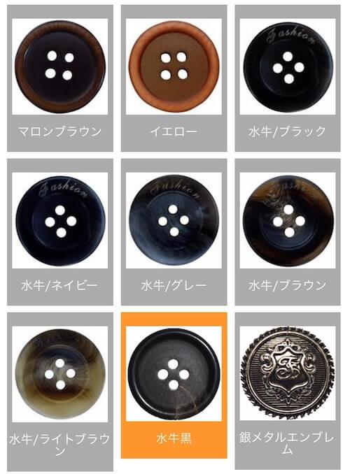 suit-yaボタン素材