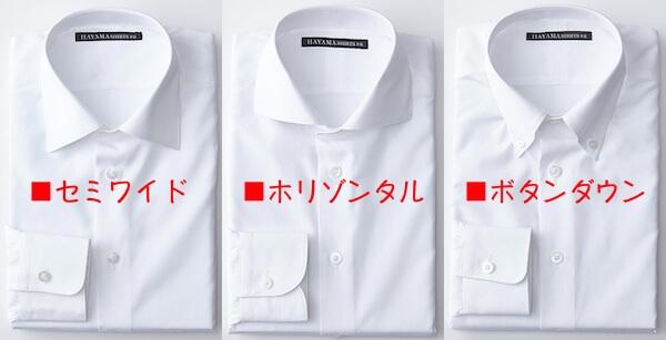 葉山シャツ襟型