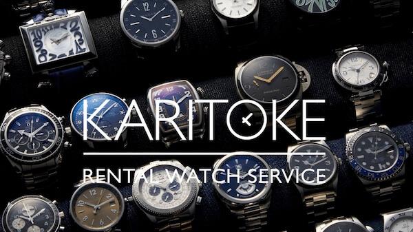 karitoke時計レンタル
